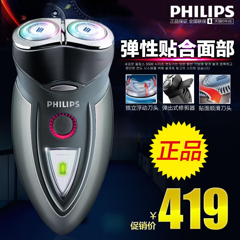 飛利浦電動剃須刀正品HQ6070升級版HQ6071水洗刮胡胡須刀聯保特價