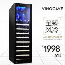 Vinocave/维诺卡夫 CWC-160A 红酒柜恒温酒柜家用雪茄酒柜冰吧