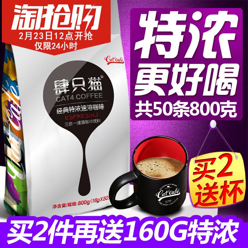 肆只猫云南小粒咖啡50条800g克特浓三合一速溶咖啡粉袋装特价包邮