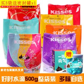 喜糖 kisses好时巧克力500g水滴型原整袋多口味结婚庆糖果  包邮