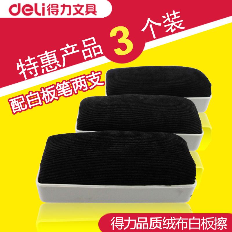 【三个装】得力白板擦 绒布白板刷 黑板擦 优质无尘粉笔擦画板擦