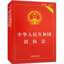 正版畅销书籍 法条 实用版法律单行本系列 中国法制出版社 法律法规 中华人民共和国消防法