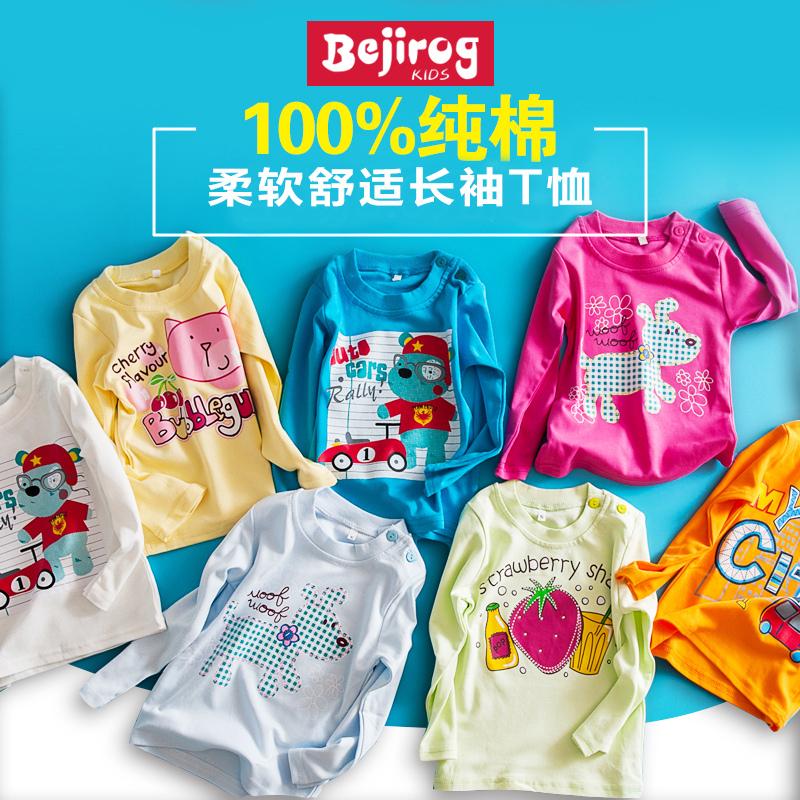 北极绒2015新款儿童男童长袖T恤秋季纯棉圆领女童上衣童装打底衫