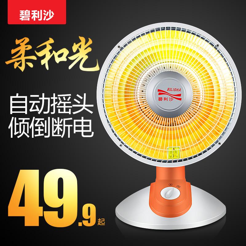 碧利沙取暖器台式小太阳家用电暖气电暖器烤火炉电热扇办公室迷你