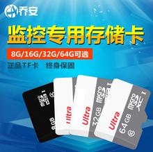 监控视频专用存储TF卡 兼容性好终身保固 64g内存卡 乔安