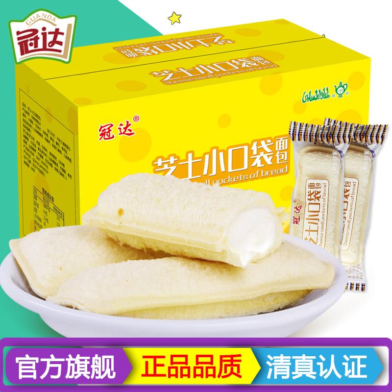 食品蛋糕早餐营养夹心零食清真乳酪 小口袋面包冠达芝士