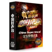 正版汽车载CD光盘碟片中国新歌声好声音CD全五季歌曲精选黑胶唱片