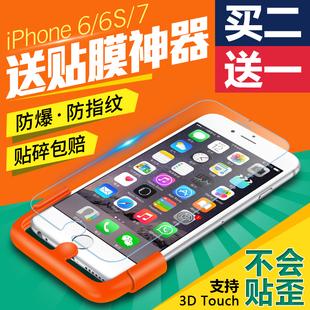 古尚古 iphone6钢化玻璃膜 苹果6s钢化膜 I6六防指纹7手机贴膜4.7