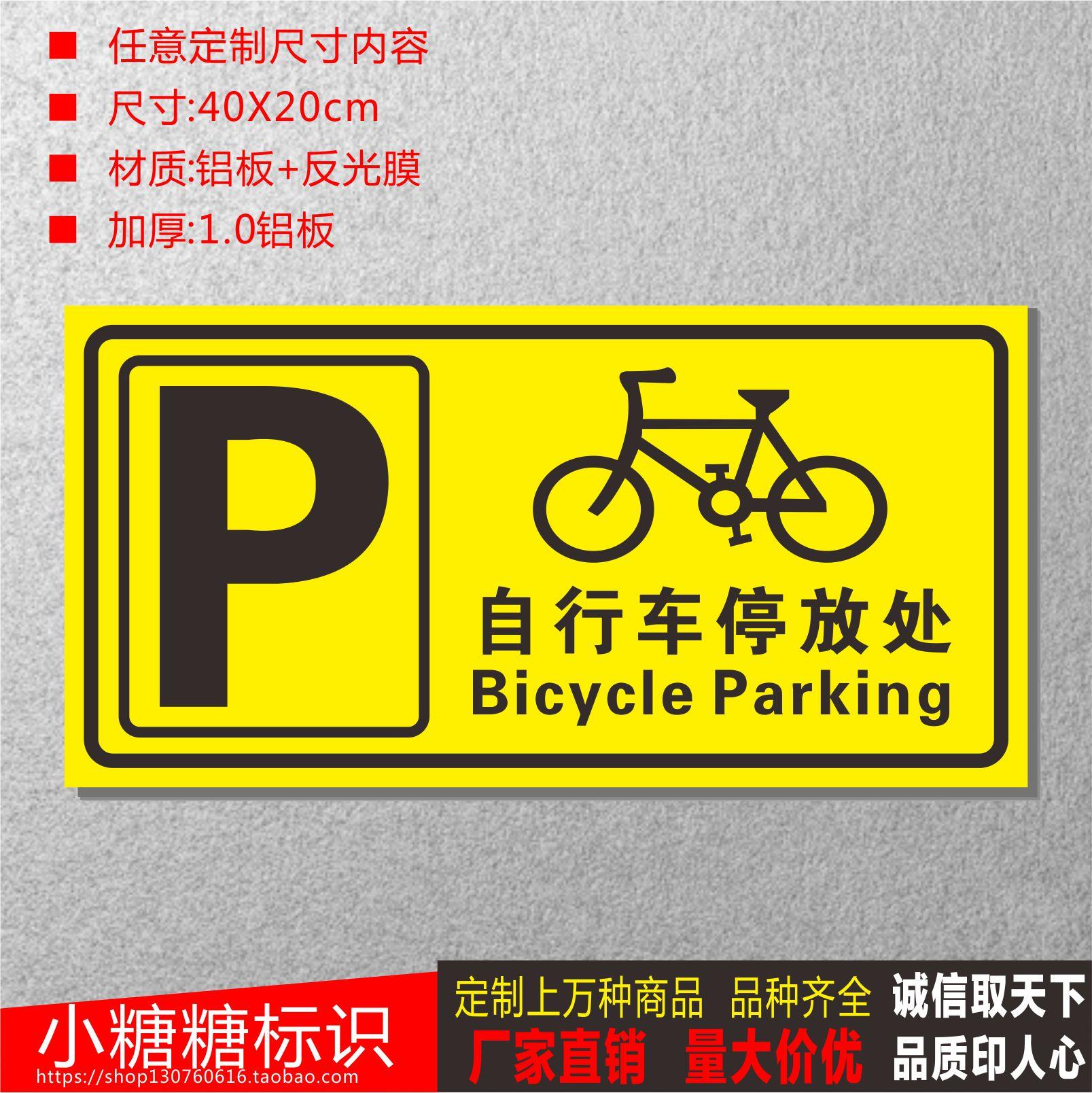 自行车停车处标识牌摩托车电动车停放处标志牌停车场指示警示牌