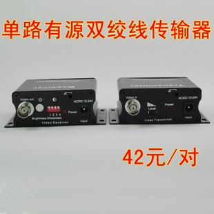 模拟影音信号发射传输