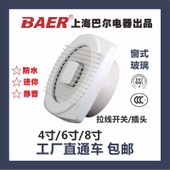 巴尔换气扇4寸卫生间墙壁玻璃窗防水排气扇小型厕所拉线式静音
