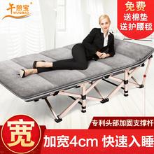 午憩宝单人折叠床午睡床简易行军床成人办公室躺椅午休陪护沙滩床