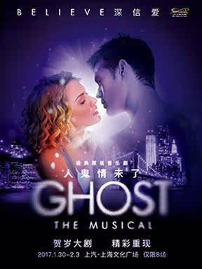 经典原版音乐剧《人鬼情未了》(Ghost the Musical)上海站