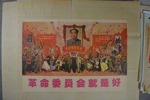 收藏文革宣传画毛主席画像怀旧海报大字报伟人画像革命委员就是好