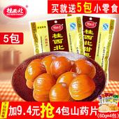 桂西北甜栗板栗100g*5包 栗子仁熟制甘栗仁即食坚果零食广西特产