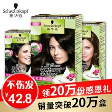 正品施华蔻染发剂纯黑色植物天然焗油染发膏遮盖白发不伤发亚麻色