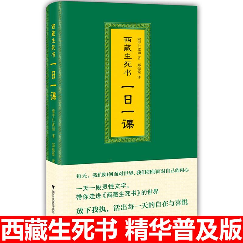 【精华普及版】正版《西藏生死书(藏传佛教生死观,当代最伟大生死学巨著)一日一课》索甲仁波切 一天一段灵性文字 活出喜悦和自在
