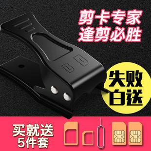 手机卡剪卡器包邮 nano sim卡双刀剪卡器 苹果安卓手机通用切卡器