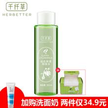 深层清洁温和无刺激脸部眼唇卸妆液卸妆油 千纤草卸妆水正品