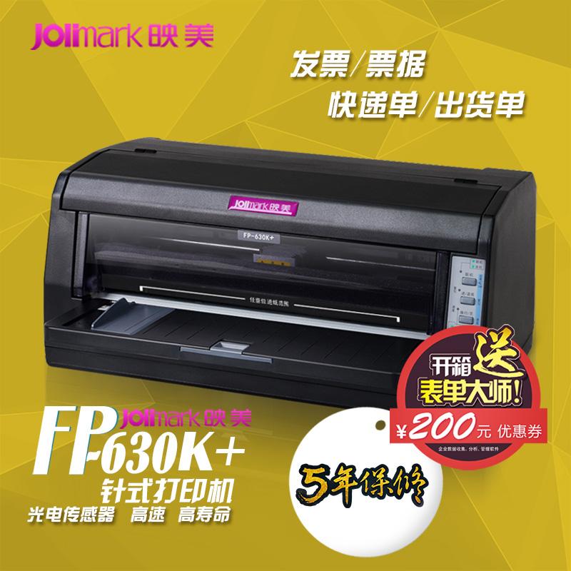 映美fp630k 全新24针发票针式打印机快递单连打平推旗舰店官方