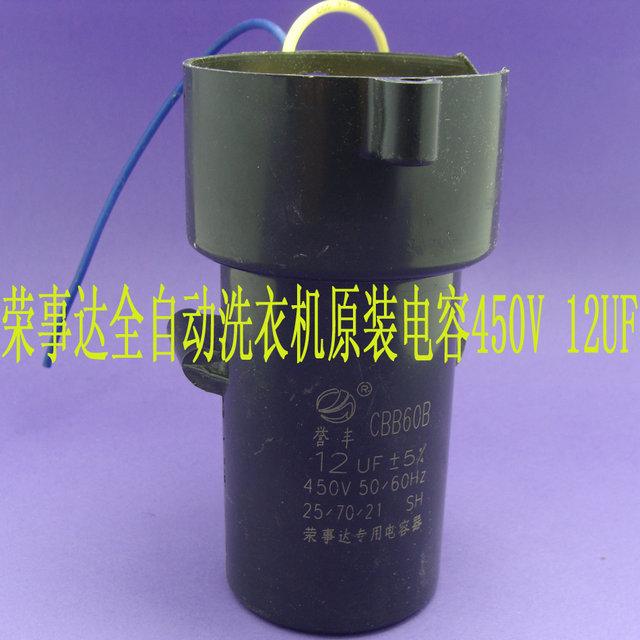 双桶洗衣机电机启动电容器ac