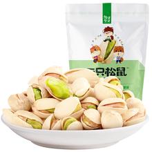 【天猫超市】三只松鼠 每日坚果开心果100g休闲零食特产炒货