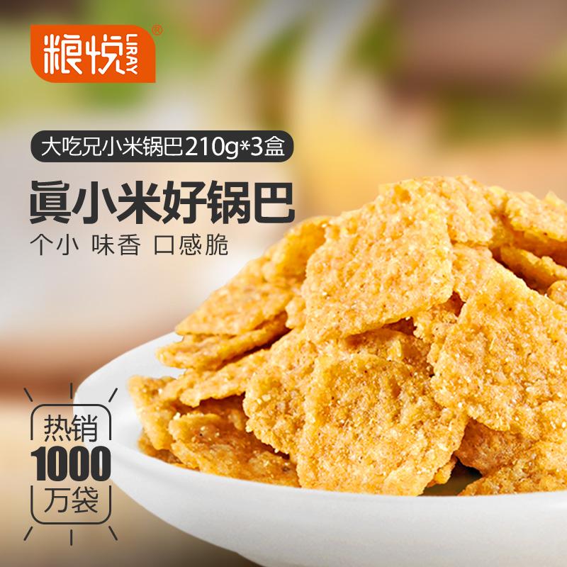 餅干小米農家鍋巴小吃零食粗糧 大吃