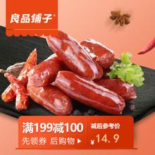 良品铺子迷你烤肠145g 小肉枣小香肠猪肉肠熟食肉类零食小吃