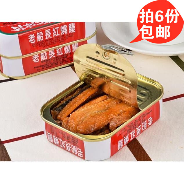 6罐包邮 台湾进口鳗鱼罐头 老船长红烧鳗 水产罐头 即食海鲜鱼肉