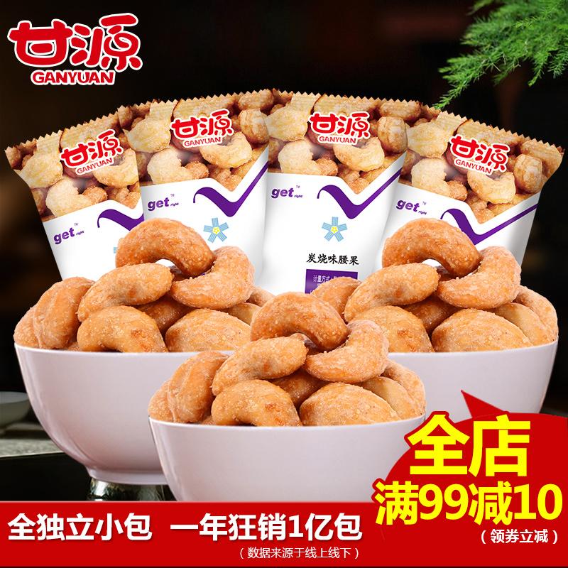 【聚】 甘源牌炭烧味腰果仁180gx3包装 炭烧坚果休闲零食特产小吃