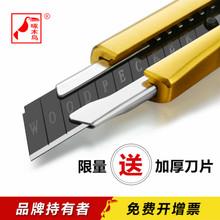 啄木鸟黑刃美工刀大号18mm刀架系列全金属介刀壁纸工具裁纸刀包邮