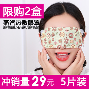云本5片装蒸汽热敷眼罩缓解眼疲劳