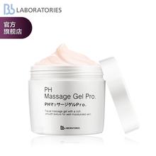 日本Bb Laboratories脸部按摩膏 ph面部胎盘素按摩霜缩毛孔去黑头
