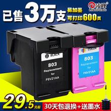 1112打印机 2131 兼容惠普803墨盒黑色彩色 2132 适用HP1111 凌峰