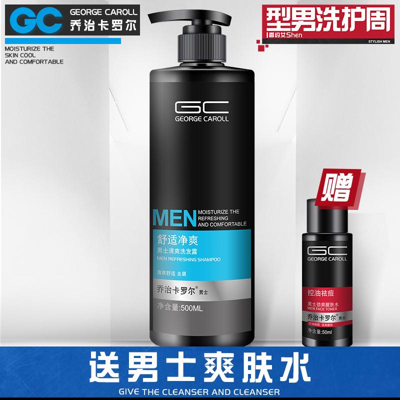 乔治卡罗尔 正品男士香水洗发水去屑止痒洗发露液控油洗头膏留香