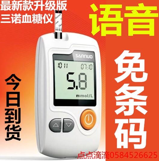 仪器测量试纸免调码电子测试血糖精准家用套装组合