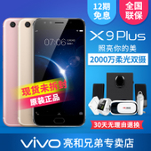 12期免息◆vivo X9Plus智能手机vivox9plus vivox9 plus X7手机