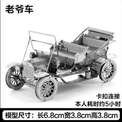 福特T型老爷车 3D金属模型拼图立体手工DIY拼装成人益智玩具礼物