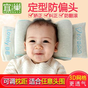 宜巢婴儿枕头0-3-6个月1岁宝宝定型枕防偏头矫正新生儿纠正偏头夏