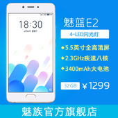 【部分预售】Meizu/魅族 魅蓝E2 全网通正面指纹快充4G智能手机