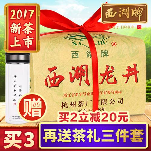 西湖牌龙井茶叶正宗雨前西湖龙井茶250g纸包春茶绿茶2017新茶上市