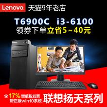 M6200F 联想台式机电脑扬天T6900C win10 6100 500G