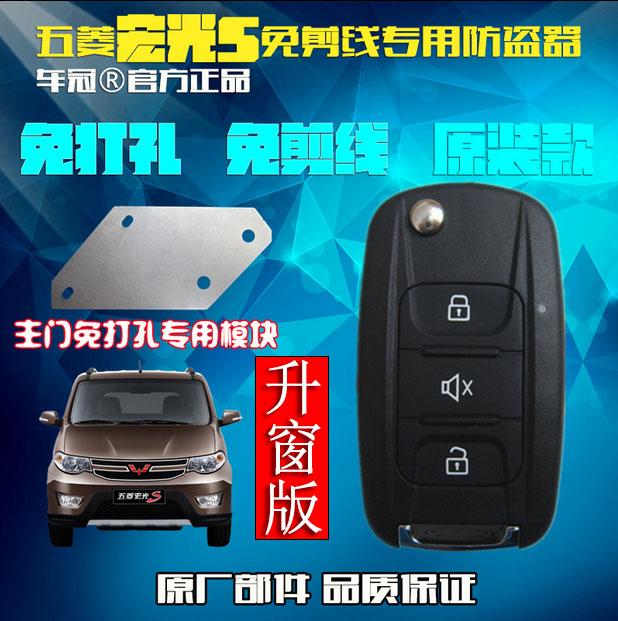 五菱新宏光s专用免接线防盗升窗器原装折叠遥控钥匙报警器中控锁
