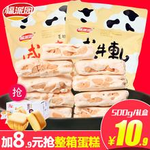 福派园牛轧糖500g*2袋 花生牛扎糖喜糖果礼盒零食品散装批发特产