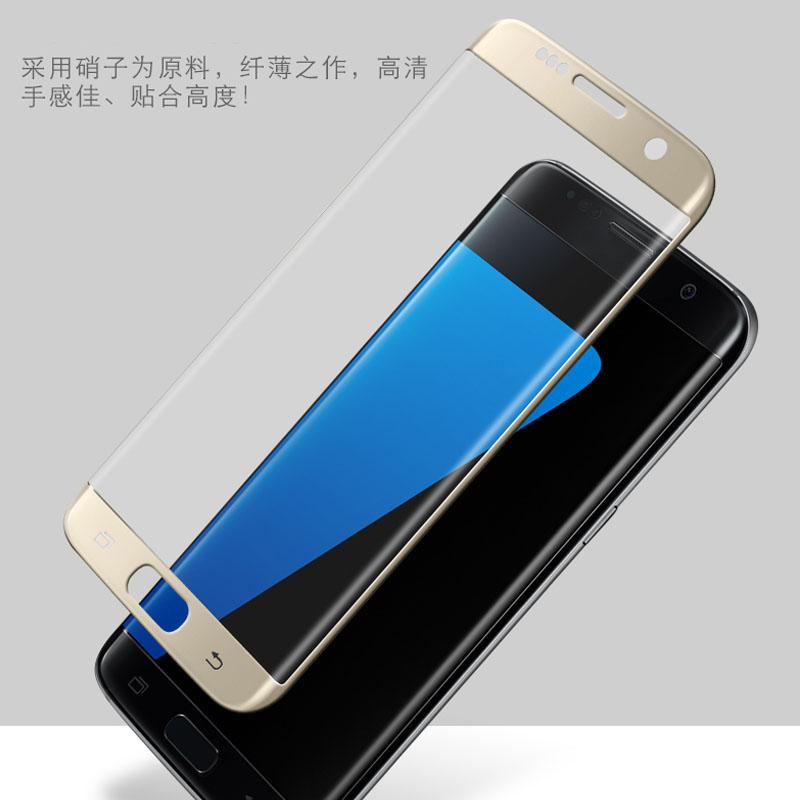 三星S7钢化膜全屏覆盖s7edge高清精准防爆防指纹抗蓝光手机保护膜