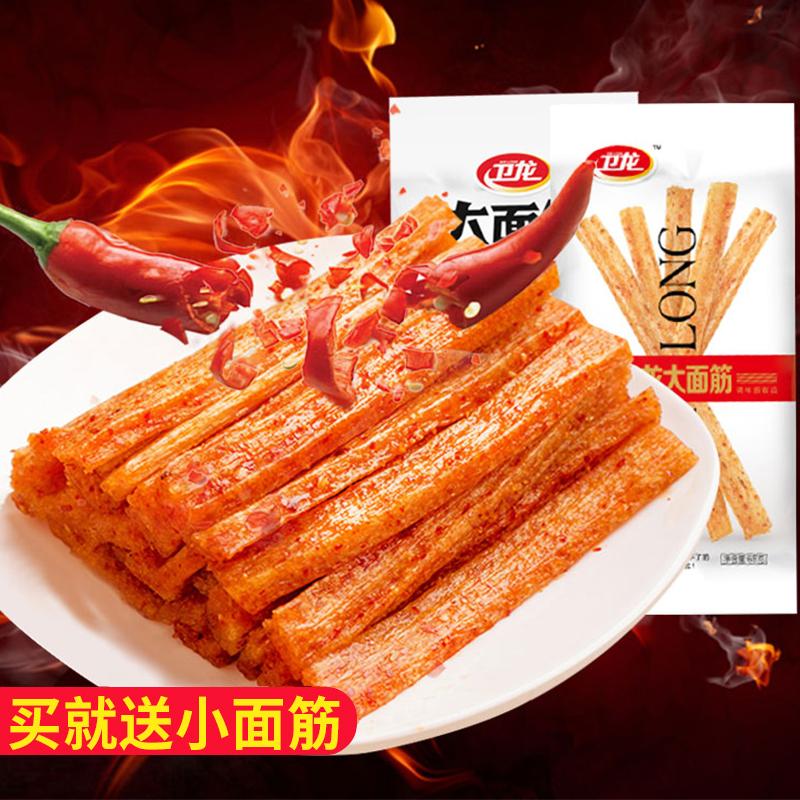 【卫龙重庆风味大面筋112gX10包】辣条零食大礼包麻辣 买送小面筋