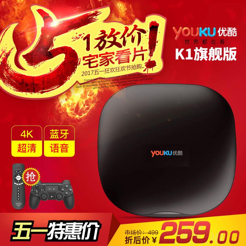 电视机顶盒ykk1网络 旗舰版升级播放器优酷盒子