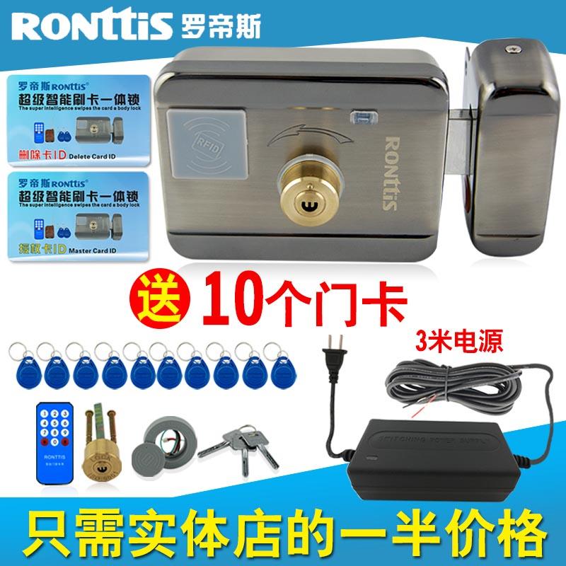 米线电源3门禁系统家用静音电控锁一体锁门锁刷卡12v罗帝斯电磁锁
