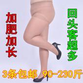 袜子 包邮 胖mm200斤超薄加大码 防勾丝连裤 夏女 加肥加大丝袜打底裤