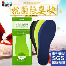 [6双装]抗菌除臭鞋垫男女吸汗防臭透气减震加厚篮球运动鞋垫春夏